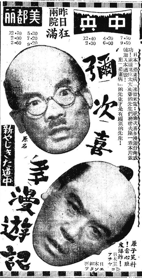 28王哥柳哥-《彌次喜多漫遊記》報紙廣告s