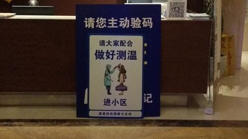 疫情下的中國人─自豪臉孔 擔心著風吹草動(2)