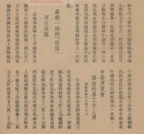 1939年,《中學時代》上海,第1卷第1期,80頁