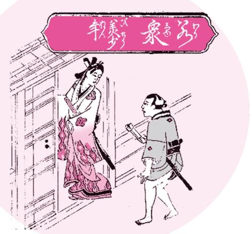 日本男男性愛史-51