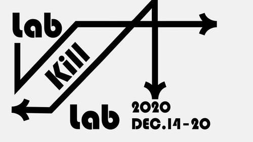 「LAB_KILL_LAB」集結流動實驗室的各種樣態。圖_空總臺灣當代文化實驗場