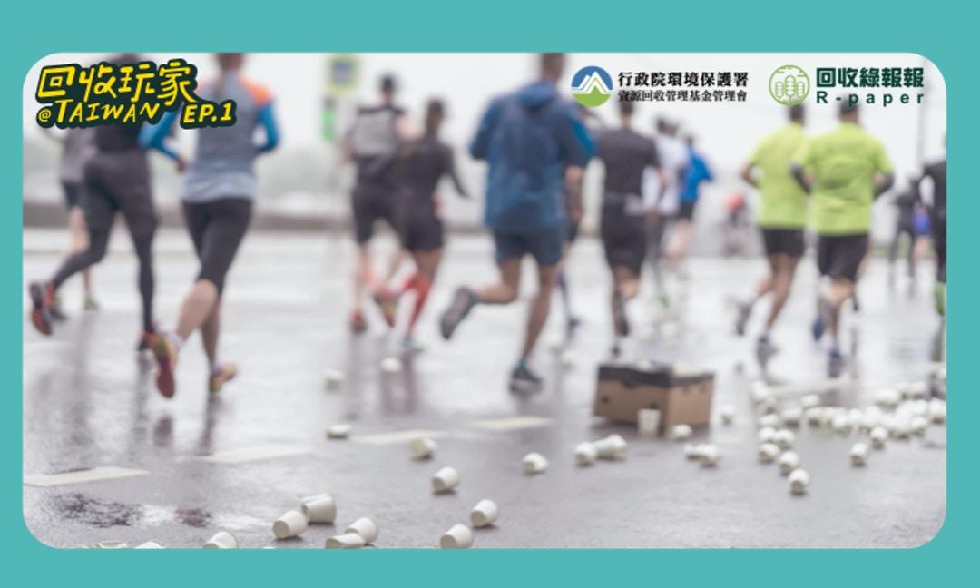 回收玩家EP01|熱鬧節慶背後「他們」這樣做兼顧觀光與環保活動,讓臺灣留下永續之美