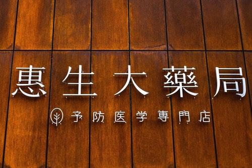 惠生大藥局-外觀002-1586331321