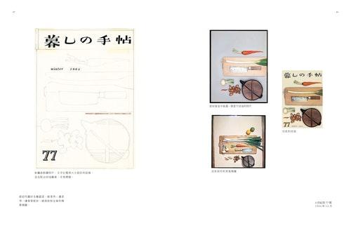 花森安治的設計書_內頁1