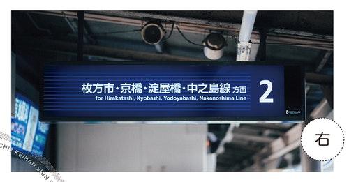 解構鐵道文字設計_87a