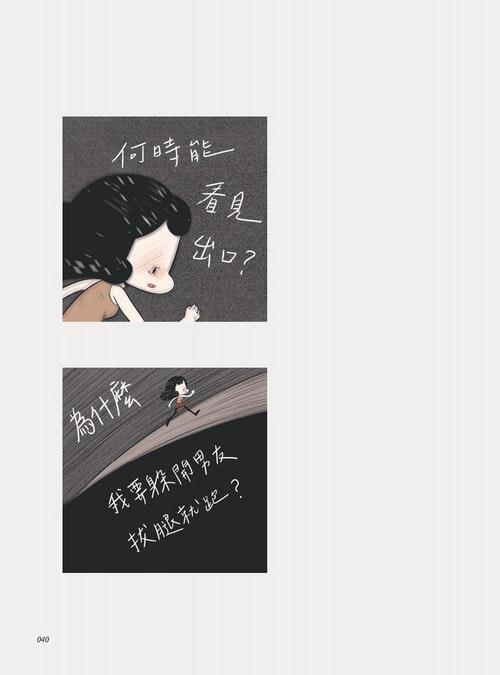都是李雅莉-內文_page-0040
