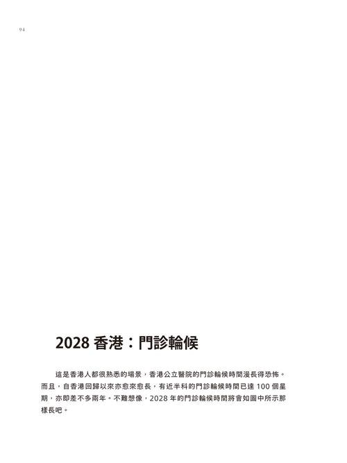0717_被消失的香港_P94