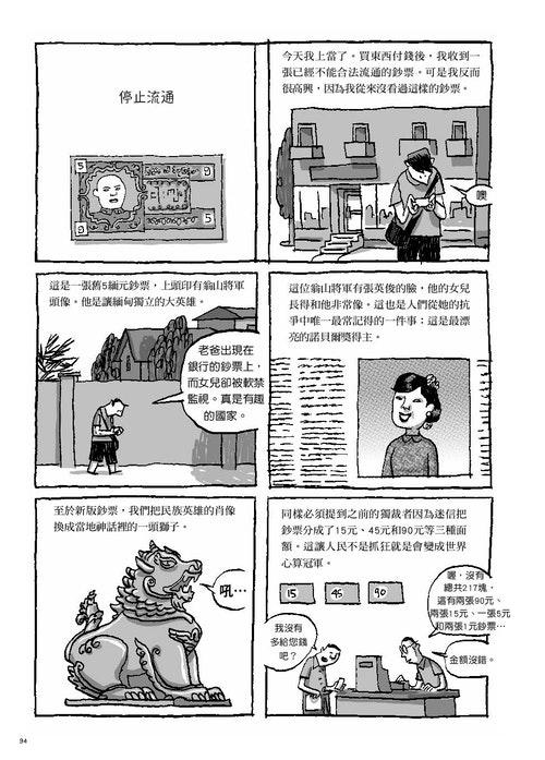 臉譜2020_10_緬甸小日子__禁止流通(P_094)-page-001