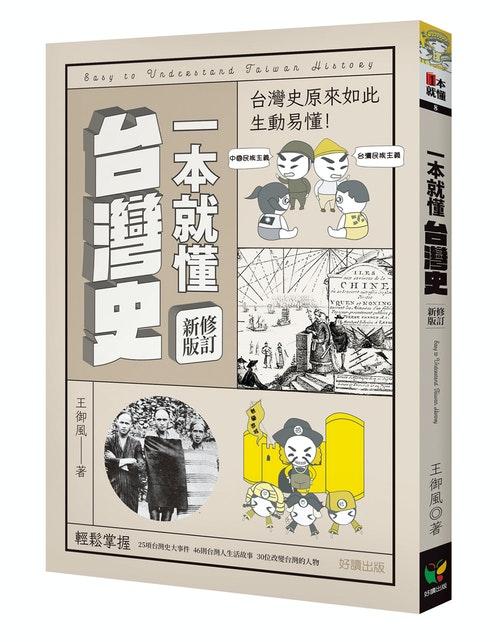 一本就懂台灣史_立體書