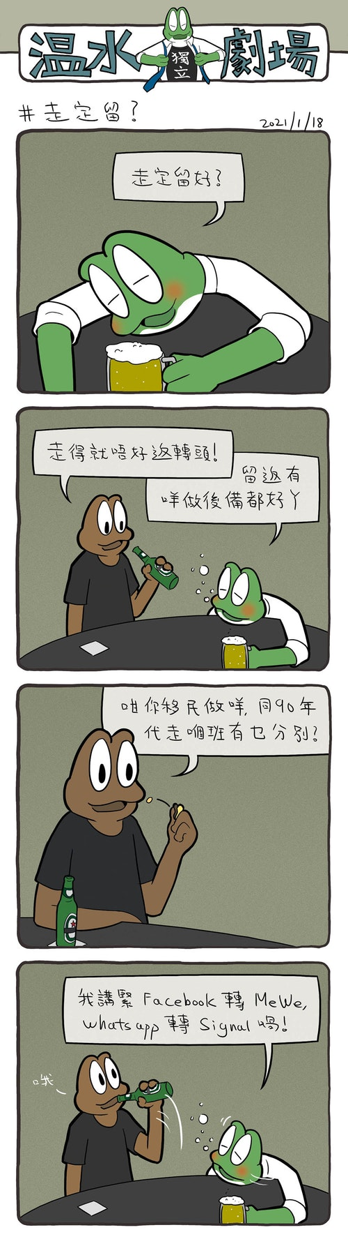 frog_news_lens_290_684