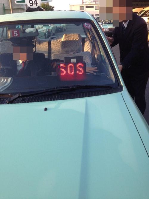 計程車求救訊號