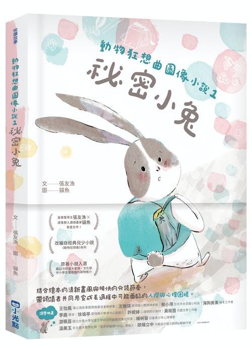 秘密小兔立體書300dpi