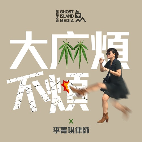 In_The_Weeds_show_logo
