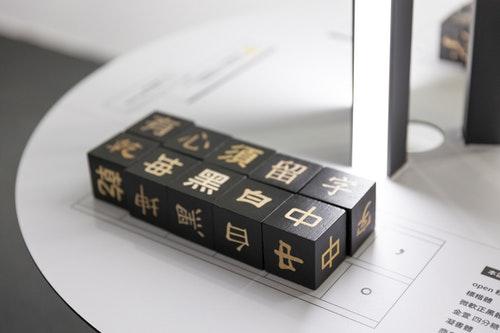 文字核心五站點_方塊每一面都有不一樣的字型,試著轉動方塊找出同樣的字型吧!_02