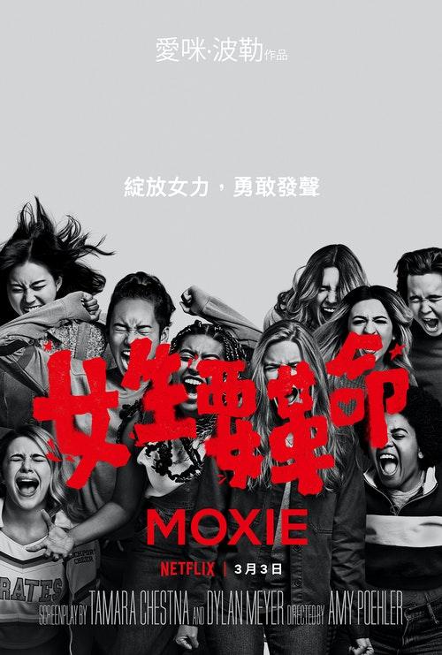 《女生要革命》中文海報