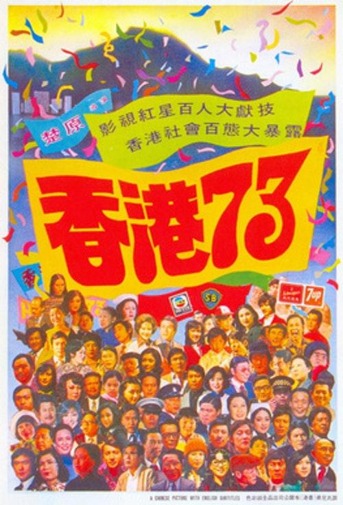 香港七三_1974