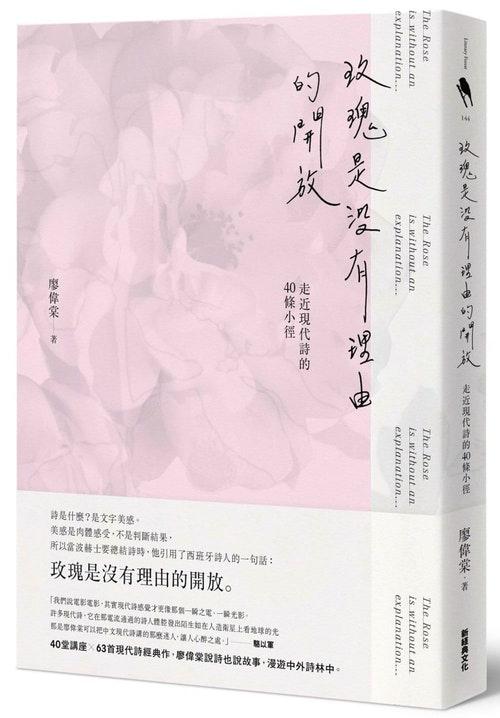 玫瑰是沒有理由的開放》:一切閃耀的都不會熄滅——香港家書- The News Lens 關鍵評論網
