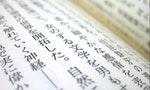 63年來新增5萬詞彙,仍維持8公分厚的日語詞典——《廣辭苑》