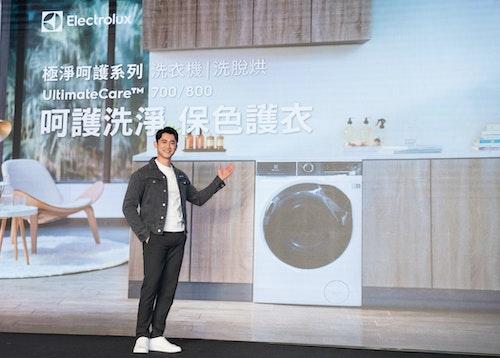【新聞照片1】瑞典百年家電品牌伊萊克斯推出極淨呵護系列滾筒洗衣機和洗脫烘衣機。