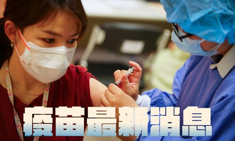 疫苗最新資訊:一次掌握台灣COVID-19疫苗施打與購買情形 封面照片