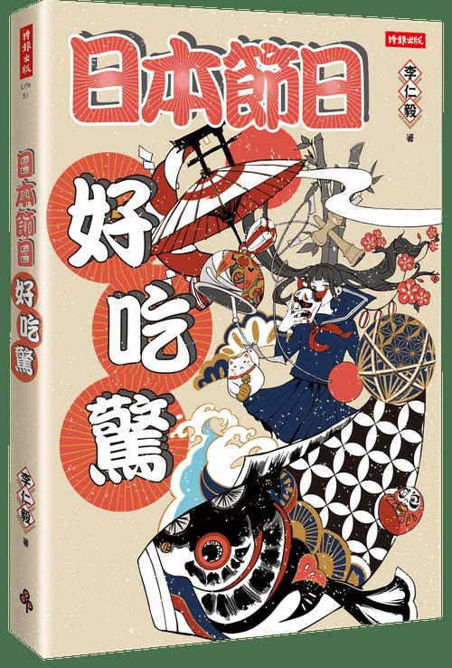 日本節日好吃驚-立體封面