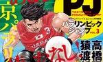 從《灌籃高手》到《足球小將》,那些你所熟知的漫畫家都參與了「東京帕運特刊」