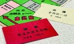 只知道「大富翁」就太弱了:這6款台灣本土地產類型桌遊,你知道幾種?