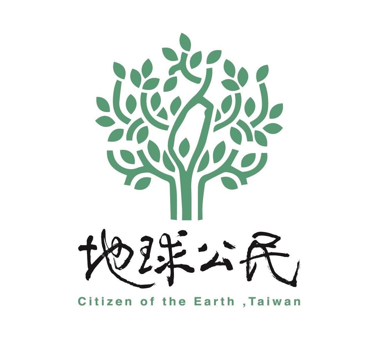 地球公民基金會