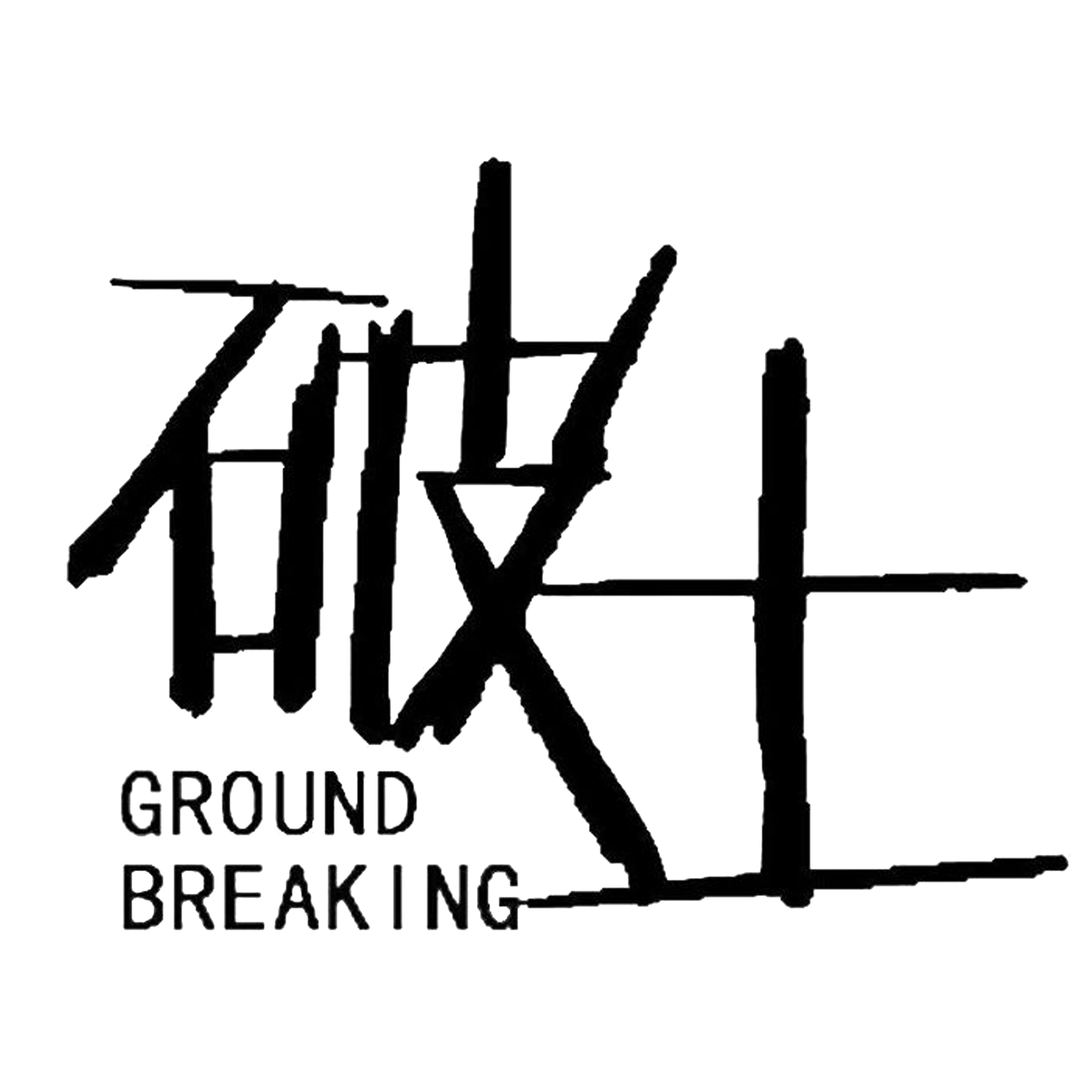破土 Ground Breaking