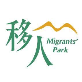 移人 Migrants' Park
