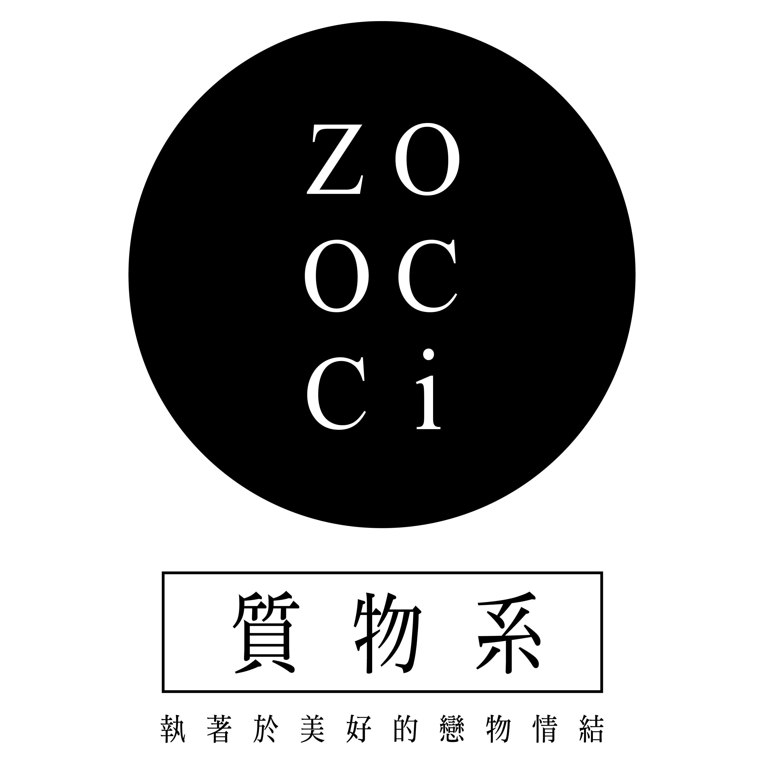 ZOOCCi質物系 Logo