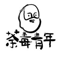 好青年荼毒室(哲學部)