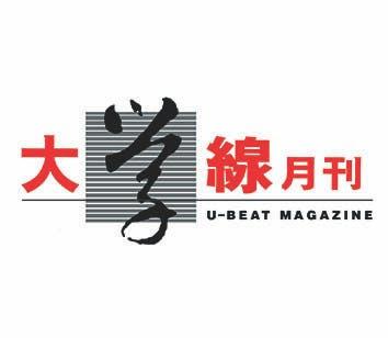 香港中文大學《大學線》