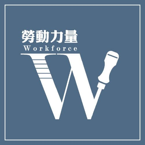 Workforce勞動力量