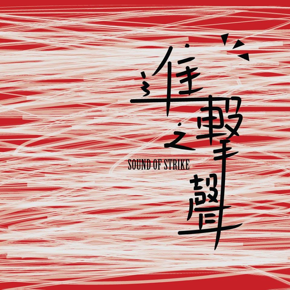 進擊之聲: 台菲公民社會音樂暨藝術交流計畫 / Project Sound of Strike
