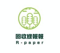 回收綠報報 R-Paper Logo