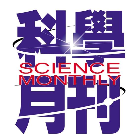《科學月刊》