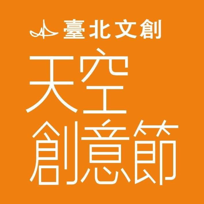 臺北文創天空創意節