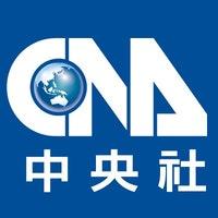 中央通訊社(Central News Agency)
