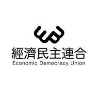 經濟民主連合